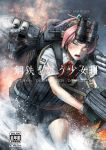 blue_eyes cover cover_page didloaded doujin_cover grey_vest kantai_collection load_bearing_vest military military_operator neck_ribbon pink_hair ponytail red_ribbon ribbon shiranui_(kantai_collection) short_ponytail translation_request trigger_discipline turret vest