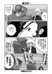 00s 1boy 2boys 4koma code_geachu_r2 code_geass comic mikage_takashi monochrome multiple_boys ougi_kaname translated villetta_nu zero_(code_geass)