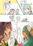 2girls anklet aqua_(fire_emblem_if) blue_hair blush camilla_(fire_emblem_if) closed_eyes fire_emblem fire_emblem_heroes fire_emblem_if hair_over_one_eye highres hoshigaki_(hsa16g) japanese_clothes jewelry kimono long_hair multiple_girls open_mouth smile translation_request veil very_long_hair yellow_eyes