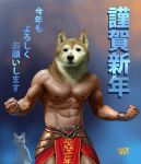 1boy abs akeome animal_head artist_name bracer cat commentary_request dog dog_head faulds happy_new_year looking_at_viewer male_focus matataku muscle navel new_year nipples original pelvic_curtain shiba_inu shirtless signature standing surprised_cat_(matataku) translation_request upper_body veins year_of_the_dog