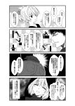 1boy 2girls ass bangs blush bob_cut closed_eyes eyebrows_visible_through_hair eyes_visible_through_hair flying_sweatdrops from_side hair_between_eyes half-closed_eyes hayase_ruriko_(yua) hood hoodie jewelry kamio_reiji_(yua) kantai_collection monochrome multiple_girls necklace open_mouth pants pocket rigging shiranui_(kantai_collection) shirt short_hair short_ponytail sidelocks spiky_hair sweatdrop translation_request turtleneck yua_(checkmate)