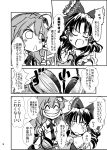 2girls ^_^ blush bow bra closed_eyes comic greyscale hair_bow hakurei_reimu highres holding holding_bra kochiya_sanae monochrome multiple_girls open_mouth page_number sample sketch smile sweat takana_shinno touhou translation_request underwear