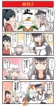 3girls belt black_eyes black_hair comic dress food fruit gangut_(kantai_collection) grey_hair hair_between_eyes hat hibiki_(kantai_collection) highres houshou_(kantai_collection) jacket japanese_clothes kagami_mochi kantai_collection kimono long_hair long_sleeves looking_at_another military military_hat military_jacket military_uniform multiple_girls naval_uniform open_mouth orange peaked_cap ponytail red_eyes red_shirt remodel_(kantai_collection) sailor_collar sailor_dress sapper_shovel scar scar_on_cheek school_uniform serafuku shirt shovel silver_hair trowel tsukemon uniform verniy_(kantai_collection) worktool