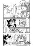 2girls :t bathing comic greyscale hakurei_reimu highres kochiya_sanae monochrome multiple_girls nude o_o page_number partially_submerged sample takana_shinno touhou towel towel_on_head translation_request