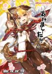 1girl akeome animal_ears blonde_hair breasts claw_pose detached_sleeves dog_ears dog_tail granblue_fantasy happy_new_year japanese_clothes nengajou new_year open_mouth pantyhose rope shimenawa short_hair small_breasts super_zombie tail twitter_username vajra_(granblue_fantasy)