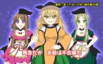 3girls apron bib black_hat blonde_hair brown_hair commentary_request dress green_dress green_eyes green_hair green_skirt hair_between_eyes hat long_hair long_sleeves looking_at_viewer matara_okina multiple_girls nishida_satono open_mouth orange_eyes ougi_hina pink_dress short_hair short_hair_with_long_locks skirt smile tabard tate_eboshi teireida_mai touhou translation_request violet_eyes waist_apron wide_sleeves