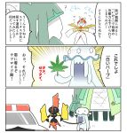 celesteela kartana kasugai_(de-tteiu) legendary_pokemon nihilego no_humans pokemon pokemon_(creature) pokemon_(game) pokemon_sm sweatdrop tapu_lele translation_request ultra_beast
