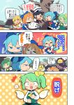 6+girls alternate_headwear black_hair blonde_hair blue_bow blue_eyes blue_hair blush blush_stickers bow brown_eyes cirno closed_eyes comic cosplay daiyousei darkness fairy_wings green_eyes green_hair hair_bow hair_ribbon hat highres luna_child luna_child_(cosplay) moyazou_(kitaguni_moyashi_seizoujo) multiple_girls orange_hair page_number polka_dot polka_dot_background red_eyes ribbon rumia side_ponytail star_sapphire star_sapphire_(cosplay) sunny_milk sunny_milk_(cosplay) touhou translation_request white_hat wings yellow_ribbon
