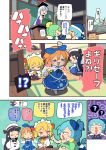 !? 6+girls ? anger_vein arm_up black_hair blonde_hair blue_eyes blue_hair brown_eyes cirno comic commentary_request cosplay daiyousei fairy_wings green_eyes highres kamishirasawa_keine long_hair luna_child luna_child_(cosplay) moyazou_(kitaguni_moyashi_seizoujo) multicolored_hair multiple_girls open_mouth orange_hair pointing red_eyes spoken_question_mark star_sapphire star_sapphire_(cosplay) sunny_milk sunny_milk_(cosplay) sweat touhou translation_request triangle_mouth two-tone_hair very_long_hair wide_oval_eyes wings