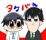 2boys :3 akabane_kenji artist_request bkub_(style) black_hair formal ganaha_hibiki glasses idolmaster idolmaster_cinderella_girls multiple_boys necktie parody poptepipic producer_(idolmaster_anime) producer_(idolmaster_cinderella_girls_anime) seiyuu_connection suit takeuchi_shunsuke