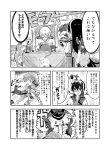 admiral_(kantai_collection) ahoge akashi_(kantai_collection) akitsushima_(kantai_collection) anger_vein angry animal_ears animalization asashimo_(kantai_collection) bismarck_(kantai_collection) biting blood closed_eyes collared_shirt comic glasses hair_between_eyes hairband itomugi-kun kantai_collection kashima_(kantai_collection) katsuragi_(kantai_collection) long_hair monochrome mutsuki_(kantai_collection) necktie ooyodo_(kantai_collection) prinz_eugen_(kantai_collection) ryuujou_(kantai_collection) school_uniform semi-rimless_eyewear serafuku shirt shoukaku_(kantai_collection) sweatdrop translation_request under-rim_eyewear zuikaku_(kantai_collection)