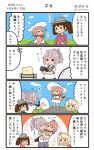 4girls 4koma :d aoba_(kantai_collection) blonde_hair blue_sailor_collar blue_shorts brown_hair camera comic commentary_request dress hair_between_eyes hat highres hiyoko_(nikuyakidaijinn) holding holding_camera iowa_(kantai_collection) japanese_clothes kantai_collection kariginu long_hair long_sleeves multiple_girls open_mouth pink_hair ponytail ryuujou_(kantai_collection) sailor_collar saratoga_(kantai_collection) school_uniform serafuku short_hair short_sleeves shorts smile speech_bubble star star-shaped_pupils symbol-shaped_pupils translation_request twintails twitter_username visor_cap white_dress white_hat