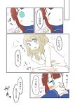 ast blue_eyes brown_hair comic kousaka_yukiho love_live! love_live!_school_idol_project short_hair translation_request