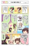 4koma 5girls ahoge animal_ears black_hair black_ribbon blonde_hair blue_eyes brown_hair chibi comic commentary etou_kanami hair_ribbon haruna_hisui highres holding holding_sword holding_weapon itomi_sayaka juujou_hiyori katana kohagura_ellen mashiko_kaoru multiple_girls official_art one_side_up red_eyes ribbon school_uniform serafuku sheath sheathed short_hair silver_hair sword toji_no_miko translation_request twintails weapon