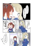 2girls ast bag blonde_hair blue_eyes blush brown_hair closed_eyes comic kousaka_yukiho love_live! love_live!_school_idol_project multiple_girls school_bag school_uniform serafuku shaded_face short_hair smile translation_request