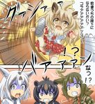 4girls animal_ears antlers arabian_oryx_(kemono_friends) aurochs_(kemono_friends) bear_ears door fur_collar highres horns japanese_black_bear_(kemono_friends) kemono_friends kicking lee_(monsterheart) lion_(kemono_friends) lion_ears long_hair multiple_girls necktie open_mouth oryx_ears panties shirt short_hair skirt tail translation_request underwear