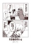 +++ 1boy 2koma 4girls :d admiral_(kantai_collection) comic hair_between_eyes hiei_(kantai_collection) holding kantai_collection kouji_(campus_life) long_hair long_sleeves monochrome multiple_girls open_mouth pantyhose pleated_skirt scarf sepia short_hair shorts skirt smile speech_bubble translation_request