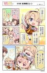 3girls 4koma :d ;d ahoge blonde_hair blue_eyes breasts brown_eyes brown_hair chibi closed_eyes comic commentary etou_kanami hairband haruna_hisui highres holding holding_sword holding_weapon katana kohagura_ellen large_breasts long_hair mashiko_kaoru multiple_girls nene_(toji_no_miko) official_art one_eye_closed open_mouth pink_hair school_uniform smile sword toji_no_miko translation_request violet_eyes weapon