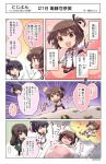 3girls 4koma :d black_hair brown_eyes brown_hair character_name chibi comic commentary cookie dreaming etou_kanami food futon green_eyes hair_ornament hair_ribbon hairclip haruna_hisui highres holding holding_sword holding_weapon juujou_hiyori katana long_hair looking_at_viewer multiple_girls official_art one_side_up open_mouth ribbon school_uniform serafuku short_hair sleeping smile sword toji_no_miko translation_request weapon yanase_mai
