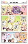 4girls 4koma :d ;d ahoge aratama_(toji_no_miko) blonde_hair blue_eyes brown_eyes brown_hair brown_hairband chibi comic commentary etou_kanami eyebrows_visible_through_hair folded_ponytail hair_ribbon haruna_hisui highres kohagura_ellen mashiko_kaoru multiple_girls nene_(toji_no_miko) official_art one_eye_closed one_side_up open_mouth pink_hair pointer purple_hair ribbon school_uniform smile toji_no_miko translation_request twintails yanase_mai