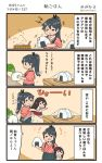 2girls 4koma =_= akagi_(kantai_collection) black_hair black_hakama brown_hair comic commentary_request food hair_between_eyes hakama hakama_skirt highres hiyoko_(nikuyakidaijinn) houshou_(kantai_collection) japanese_clothes kantai_collection kimono multiple_girls onigiri open_mouth pink_kimono ponytail red_hakama smile speech_bubble tasuki translation_request twitter_username wide_sleeves