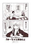 +++ 2koma 3girls :d ^_^ ^o^ ahoge alternate_costume book closed_eyes comic holding holding_book i-58_(kantai_collection) kantai_collection kotatsu kouji_(campus_life) long_hair maru-yu_(kantai_collection) monochrome multiple_girls open_mouth sepia short_hair smile speech_bubble table translation_request u-511_(kantai_collection)