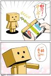 box cardboard_box comic commentary_request danboo game_console hands highres nintendo nintendo_switch sketch translation_request twitter_username yamato_nadeshiko yotsubato!