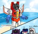 4boys 80s anger_vein angry cannon decepticon insignia megatron multiple_boys no_humans oldschool open_mouth personification red_eyes shockwave_(transformers) smile soundwave starscream taimusu transformers translation_request yellow_eyes
