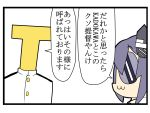 1boy 1girl :3 admiral_(kantai_collection) bkub_(style) comic commentary_request eyepatch gomasamune headgear highres kantai_collection military military_uniform parody poptepipic purple_hair short_hair style_parody t-head_admiral tenryuu_(kantai_collection) translation_request uniform