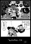 2koma 4girls bangle blush bow bowl bracelet comic covering_face drill_hair food fruit greyscale hair_bow hair_ribbon hat hat_bow hinanawi_tenshi jewelry long_hair monochrome multiple_girls peach ribbon smile sparkle stuffed_animal stuffed_cat stuffed_toy sukuna_shinmyoumaru tears top_hat touhou translation_request twin_drills wavy_mouth yorigami_jo'on yorigami_shion yt_(wai-tei)