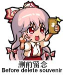 1girl arm_up bangs blush blush_stickers bow chibi chinese commentary_request cowboy_shot dress_shirt engrish fujiwara_no_mokou hair_between_eyes hair_bow hair_ribbon holding long_hair looking_at_viewer lowres open_mouth pants puffy_short_sleeves puffy_sleeves ranguage red_eyes red_pants ribbon selfie_pose shangguan_feiying shirt short_sleeves silver_hair simple_background smile solo standing suspenders touhou tress_ribbon v very_long_hair white_background white_shirt