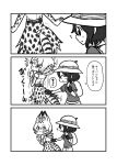 3koma :3 ? ^_^ animal_ears backpack bag bare_shoulders belt blush bucket_hat closed_eyes closed_mouth comic elbow_gloves gloves greyscale hat hat_feather high-waist_skirt highres kaban_(kemono_friends) kemono_friends kotobuki_(tiny_life) leaf looking_at_another looking_back monochrome parted_lips scratching serval_(kemono_friends) serval_ears serval_print serval_tail shirt short_hair short_sleeves shorts simple_background skirt sleeveless sleeveless_shirt smile tail translation_request v-shaped_eyebrows white_background wide-eyed