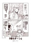 2koma 3girls :d akigumo_(kantai_collection) alternate_costume comic hair_between_eyes hamakaze_(kantai_collection) hibiki_(kantai_collection) jewelry kantai_collection kouji_(campus_life) long_hair long_sleeves monochrome multiple_girls necklace open_mouth ponytail sepia shirt short_hair smile speech_bubble translation_request triangle_mouth