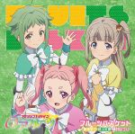 3girls action_heroine_cheer_fruits ahoge album_cover bangs belt black_legwear blunt_bangs blush bow bowtie brooch character_name clenched_hand cover doughnut_hair_ornament elbow_pads food_themed_hair_ornament frilled frilled_capelet grass green_capelet green_eyes green_hair green_shirt hair_ornament hair_ribbon highres hina_nectar_uniform jacket jewelry kise_mikan light_blue_eyes light_brown_hair logo long_hair looking_at_viewer midorikawa_mana momoi_hatsuri multiple_girls official_art open_mouth pink_capelet pink_eyes pink_hair pink_ribbon pink_shirt pleated_skirt ribbon shirt short_hair short_twintails side_ponytail skirt smile thick_eyebrows thigh-highs twintails v waving white_frills white_jacket white_neckwear yellow_capelet yellow_shirt yellow_skirt
