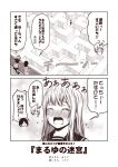 +++ /\/\/\ 2koma 3girls ^_^ ^o^ ahoge blush closed_eyes comic crying flying_sweatdrops hair_between_eyes i-58_(kantai_collection) kantai_collection kouji_(campus_life) long_sleeves maru-yu_(kantai_collection) maze monochrome multiple_girls open_mouth pleated_skirt sailor_collar school_uniform sepia serafuku skirt smile speech_bubble translation_request u-511_(kantai_collection)