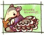 animal anteater anteater_ears anteater_tail doubutsu_no_mori flower food fruit furry hinamiya_(hnmy46) leaf makoto_(doubutsu_no_mori) no_humans orange simple_background sitting solo white_background