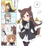 3girls 4koma :o ? ange_(princess_principal) animal_ears bangs beatrice_(princess_principal) black_dress black_jacket black_legwear black_neckwear black_ribbon blue_eyes blush bow bowtie braid brown_eyes brown_hair comic dorothy_(granblue_fantasy) double_bun dress ear_blush eyebrows_visible_through_hair grey_hair hair_between_eyes hair_ribbon head_tilt highres jacket kemonomimi_mode long_hair long_sleeves merry_(168cm) multiple_girls open_mouth pantyhose parted_lips princess_principal ribbon school_uniform shirt side_bun sleeves_past_wrists spoken_question_mark sweat tail translation_request upper_teeth v-shaped_eyebrows very_long_hair violet_eyes white_shirt wolf_ears wolf_girl wolf_tail