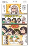 4koma 5girls akagi_(kantai_collection) blue_hair brown_hair comic commentary_request highres hiryuu_(kantai_collection) hiyoko_(nikuyakidaijinn) kaga_(kantai_collection) kantai_collection light_brown_hair long_hair multiple_girls short_hair souryuu_(kantai_collection) translation_request zuihou_(kantai_collection)