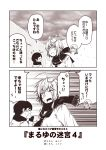 2koma 3girls :d ahoge alternate_costume comic i-58_(kantai_collection) kantai_collection kouji_(campus_life) long_hair long_sleeves maru-yu_(kantai_collection) monochrome multiple_girls open_mouth sailor_collar scarf school_uniform sepia serafuku short_hair smile speech_bubble translation_request u-511_(kantai_collection)