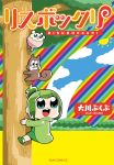 1girl :3 animal bkub blue_eyes climbing_tree cover cover_page green_hair hamster highres official_art rainbow risubokkuri squirrel tree