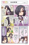4koma absurdly_long_hair black_hair brown_eyes brown_hair chibi comic commentary crossed_arms etou_kanami eyebrows_visible_through_hair hair_between_eyes hair_ornament hair_over_one_eye hairclip haruna_hisui highres holding holding_sword holding_weapon katana long_hair official_art origami_yukari school_uniform sword toji_no_miko translation_request very_long_hair weapon yanase_mai