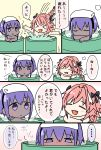 >_< 1boy 1girl :d =_= astolfo_(fate) bathing black_bow black_hairband black_ribbon blush bow braid closed_eyes comic dark_skin drum_(container) drum_bath egoegoe fang fate/apocrypha fate/grand_order fate/prototype fate/prototype:_fragments_of_blue_and_silver fate_(series) hair_intakes hair_ribbon hairband hassan_of_serenity_(fate) highres long_braid multicolored_hair open_mouth pink_hair purple_hair ribbon short_hair single_braid smile streaked_hair towel towel_on_head translation_request trap violet_eyes xd