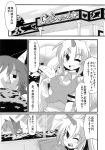 2girls animal_ears ascot braid cafe cat_ears comic gin_(shioyude) greyscale hair_ribbon highres horn hoshiguma_yuugi kaenbyou_rin long_hair monochrome multiple_girls oni ribbon short_sleeves touhou translation_request twin_braids waitress