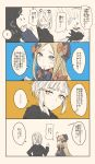 ! ... 3girls :< abigail_williams_(fate/grand_order) anger_vein blonde_hair blue_eyes blush book clothes_pull comic commentary_request fate/grand_order fate_(series) flying gin_moku highres holding holding_stuffed_animal jack_the_ripper_(fate/apocrypha) jacket_on_shoulders long_hair long_sleeves multiple_girls nursery_rhyme_(fate/extra) open_mouth penthesilea_(fate/grand_order) spoken_ellipsis spoken_exclamation_mark stuffed_animal stuffed_toy sweat teddy_bear torn_cloak translation_request white_hair