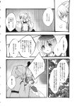 2girls cis_(carcharias) comic dress greyscale hat highres japanese_clothes juliet_sleeves long_hair long_sleeves monochrome mononobe_no_futo multiple_girls ponytail puffy_sleeves short_hair soga_no_tojiko tate_eboshi touhou translation_request wide_sleeves