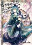 2girls cis_(carcharias) comic cover cover_page doujin_cover dress green_hair hat highres japanese_clothes juliet_sleeves long_hair long_sleeves mononobe_no_futo multiple_girls ponytail puffy_sleeves short_hair soga_no_tojiko tate_eboshi touhou white_hair wide_sleeves