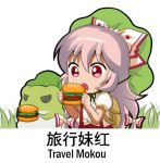 1girl backpack bag bow chibi chinese commentary_request english eyebrows_visible_through_hair food frog fujiwara_no_mokou green_hat hair_bow hamburger hat holding holding_food long_hair lowres open_mouth pants puffy_short_sleeves puffy_sleeves red_eyes red_pants shangguan_feiying shirt short_sleeves simple_background solo suspenders touhou translation_request very_long_hair white_background white_bow white_hair white_shirt