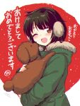 2018 ;d akeome blush brown_eyes coat commentary_request dog earmuffs from_side fur-trimmed_coat fur_trim green_coat happy_new_year holding_dog marugoshi_(54burger) new_year one_eye_closed open_mouth original red_background smile translation_request year_of_the_dog