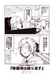 2koma 3girls akigumo_(kantai_collection) alternate_costume closed_eyes clothes_writing comic hair_between_eyes hair_over_one_eye hamakaze_(kantai_collection) hibiki_(kantai_collection) holding_stylus kantai_collection kouji_(campus_life) light_smile long_hair long_sleeves monochrome multiple_girls one_eye_closed open_mouth ponytail sepia shirt short_hair speech_bubble stylus table translation_request