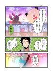1boy 4koma animal black_hair bow bowtie button_eyes claws comic energy fairy green_(konkichi) highres konkichi_(flowercabbage) male_focus original oversized_animal poffle_(konkichi) rabbit skyline sunset sweatdrop tabuchi_(konkichi) transformation translation_request